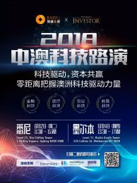 BMYG-WI Australia/China Investment and Technology showcase